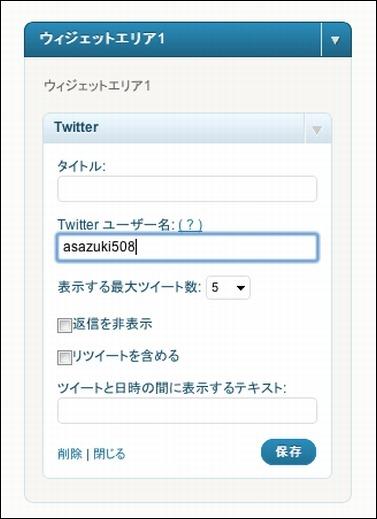 twitterwidget01