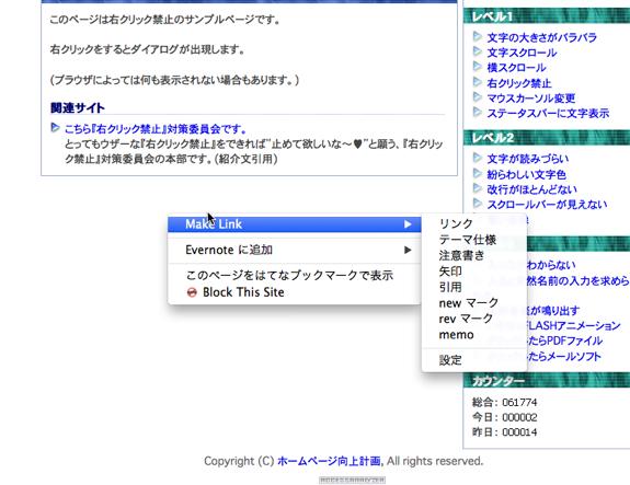 ホームページ向上計画:右クリック禁止サンプル-1