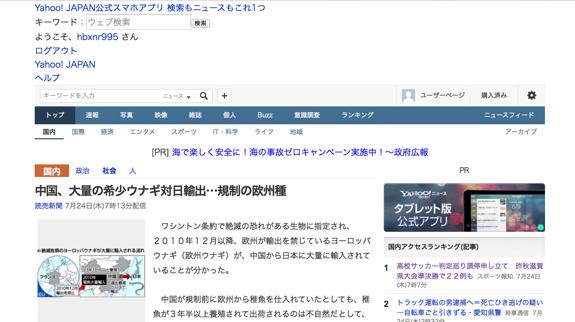 中国、大量の希少ウナギ対日輸出…規制の欧州種 (読売新聞) - Yahoo!ニュース