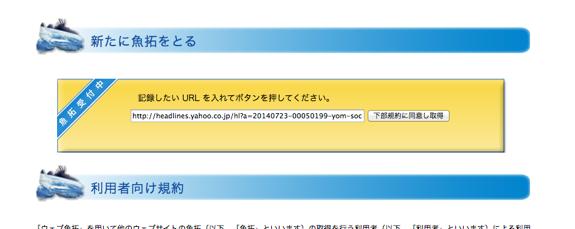 魚拓リスト - http___headlines.yahoo.co.jp_hl?a=20140723-00050199-yom-soci-1
