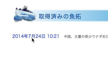 魚拓リスト - http___headlines.yahoo.co.jp_hl?a=20140723-00050199-yom-soci-2