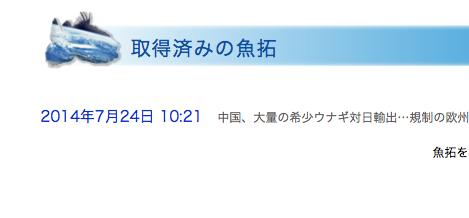 魚拓リスト - http___headlines.yahoo.co.jp_hl?a=20140723-00050199-yom-soci