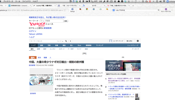 (cache) 中国、大量の希少ウナギ対日輸出…規制の欧州種 (読売新聞) - Yahoo!ニュース