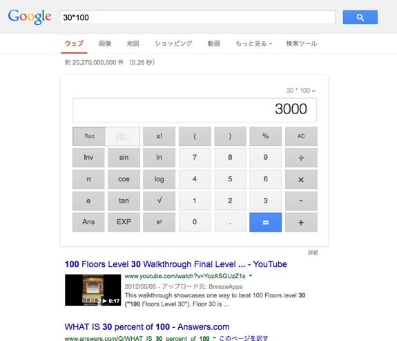 30*100 - Google 検索