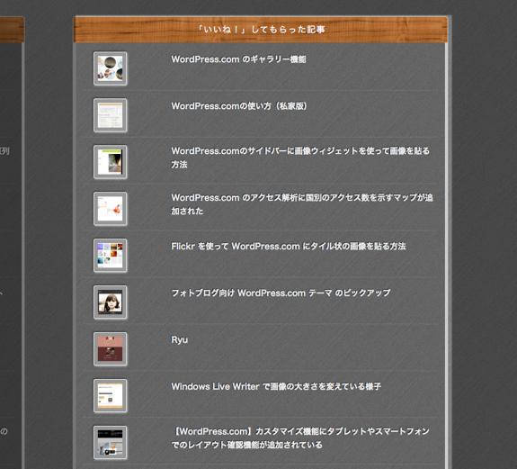 comemo   WordPress.com のまとめサイト(私家版)