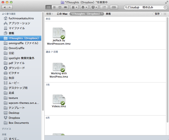 """""""iThoughts(Dropbox)""""を検索中"""