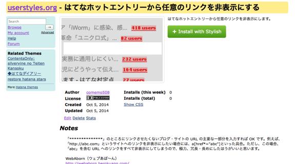 はてなホットエントリーから任意のリンクを非表示にする - Themes and Skins for Hatena - userstyles.org