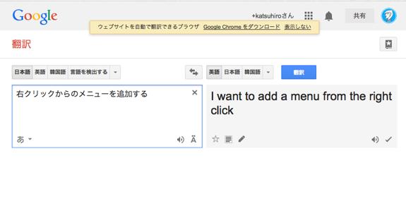 Google 翻訳-1