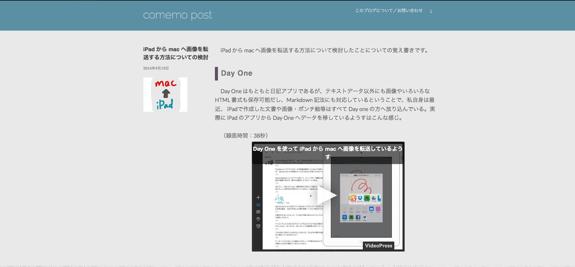 iPad から mac へ画像を転送する方法についての検討 | comemo post