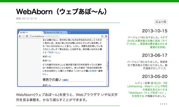 WebAborn(ウェブあぼ~ん) ― NGワードをブラウザに表示させない