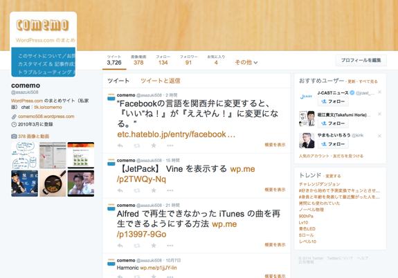 comemo(@asazuki508)さん | Twitter