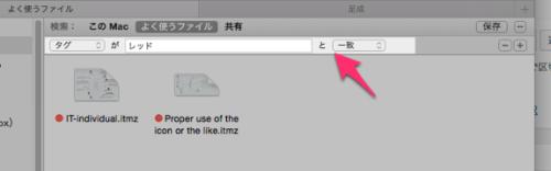 よく使うファイル