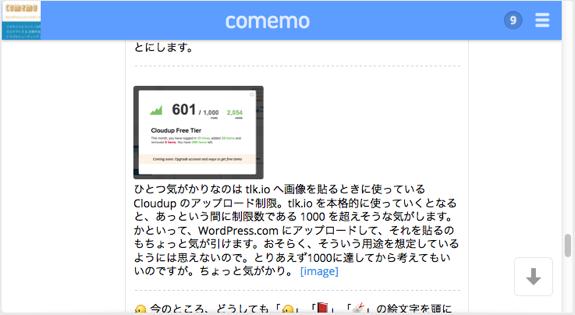 mac での文章の作成環境について | comemo post