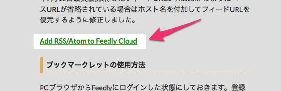 RSSフィードをFeedlyに登録するブックマークレット   代助のブログ