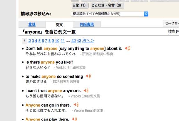 「anyone」に関連した英語例文の一覧 - Weblio英語例文検索