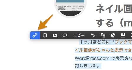 ブックマークレット「ShareHtml_」を修正して、WordPress_com_でもサムネイル画像がちゃんと表示できるようにする(mac_の_Firefox_用)___comemo