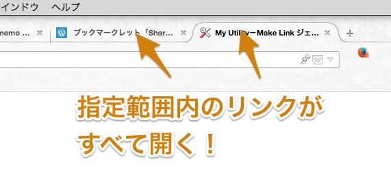 Menubar_と_My_Utility-Make_Link_ジェネレータ_と_ダウンロード