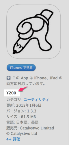 itunes-e381ae-app-store-e381a6e38299e9858de4bfa1e4b8ade381ae-iphonee38081ipod-touch.png